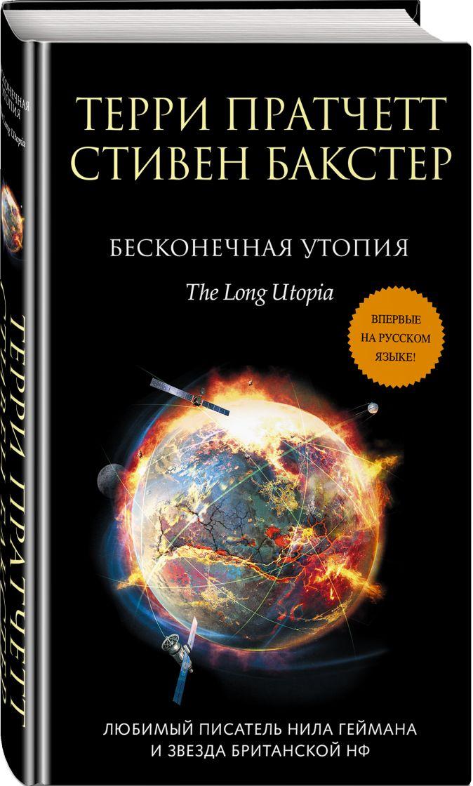 Терри Пратчетт, Стивен Бакстер - Бесконечная утопия обложка книги
