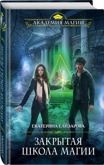 Екатерина Елизарова - Закрытая школа магии обложка книги