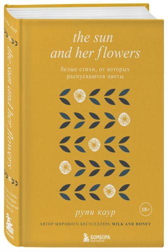 Рупи Каур - The Sun and Her Flowers. Белые стихи, от которых распускаются цветы обложка книги