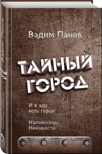 Вадим Панов - И в аду есть герои. Наложницы Ненависти обложка книги