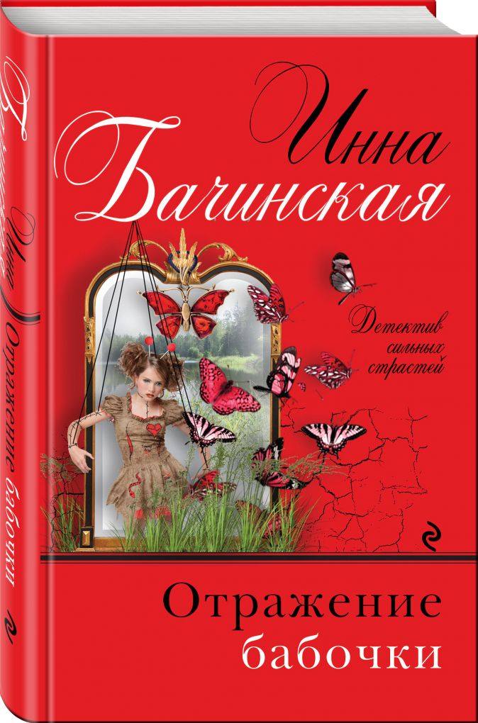 Отражение бабочки Инна Бачинская