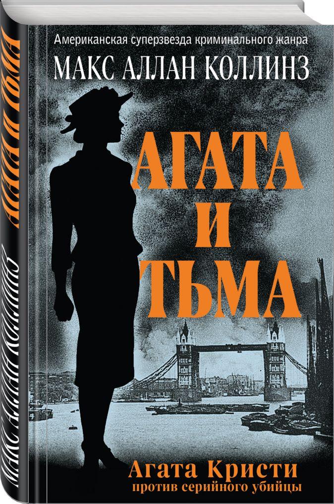 Макс Аллан Коллинз - Агата и тьма обложка книги