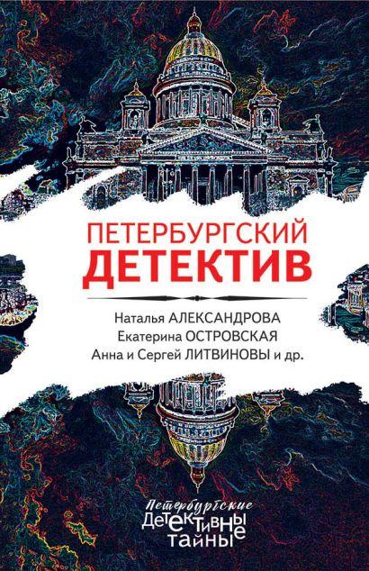 Петербургский детектив - фото 1