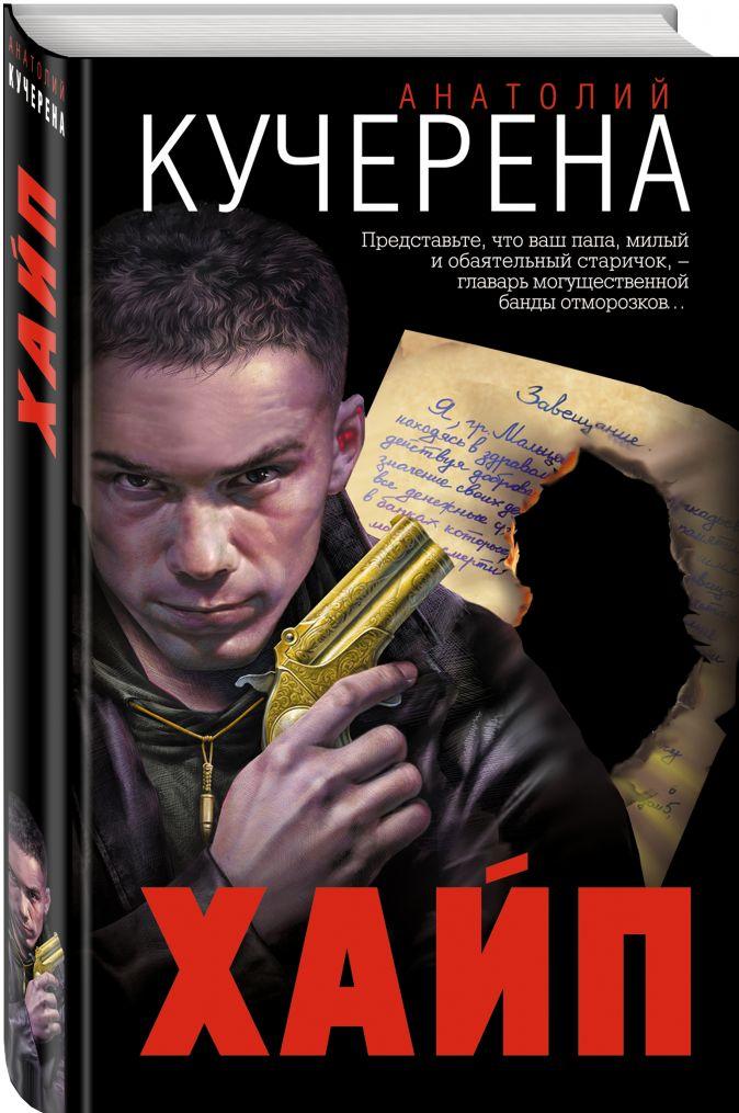 Анатолий Кучерена - Хайп обложка книги