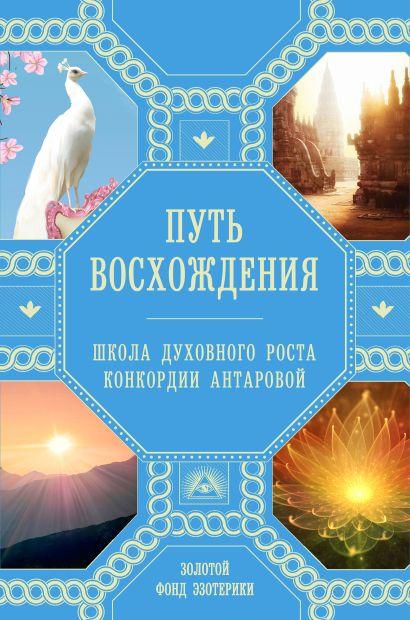 Путь восхождения. Школа духовного роста Конкордии Антаровой - фото 1