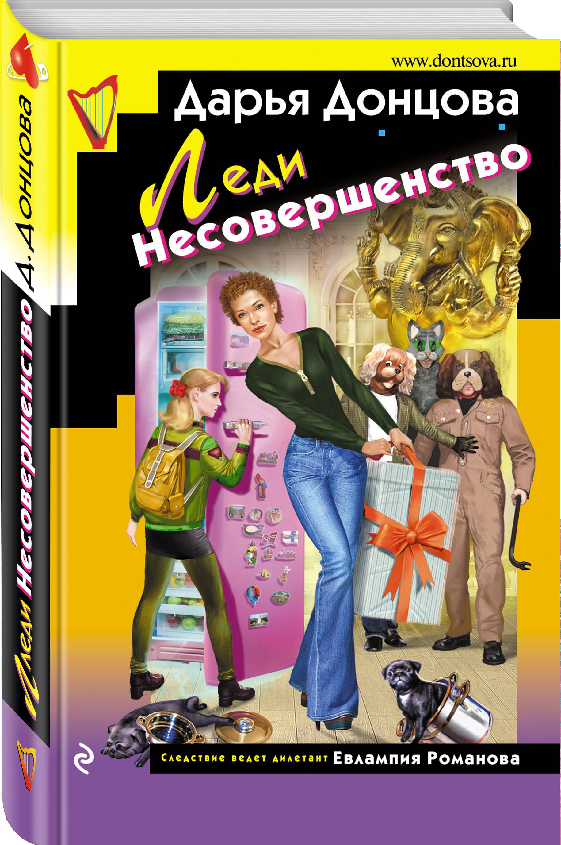 Донцова Дарья Аркадьевна Леди Несовершенство