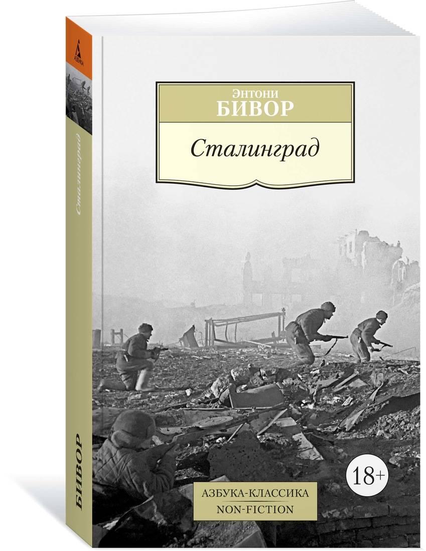 Бивор Э. Сталинград маневич и сост ред сталинград победа на волге 1942 1943