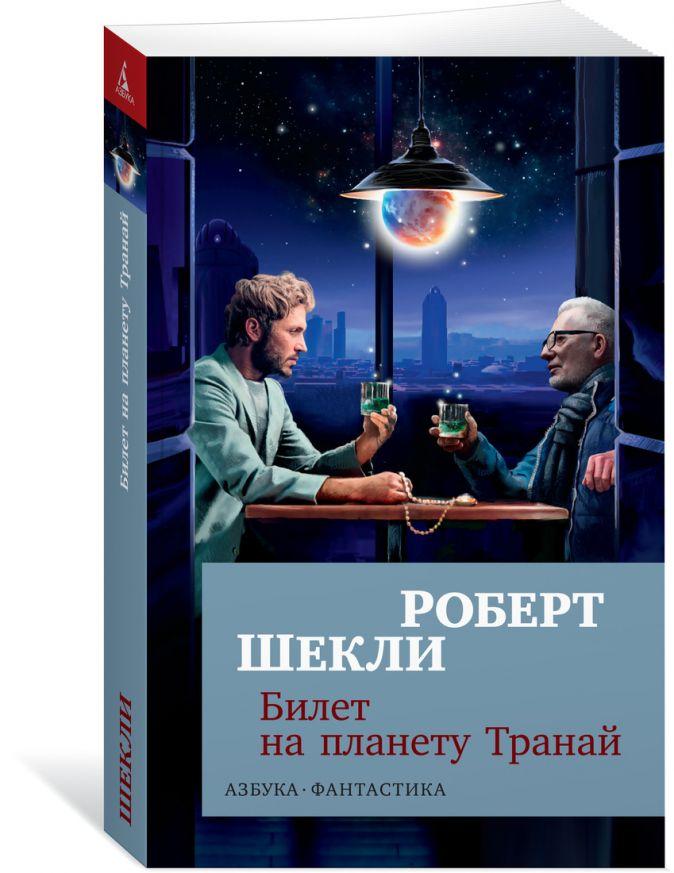 Шекли Р. - Билет на планету Транай (мягк/обл.) обложка книги