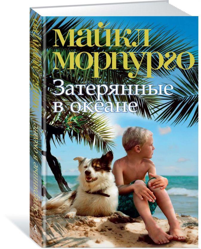 Морпурго М. - Затерянные в океане обложка книги