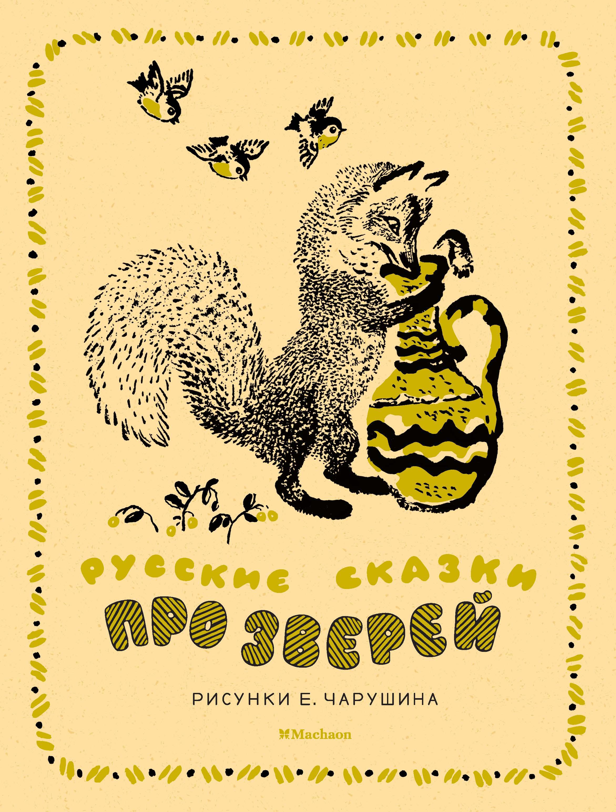 Русские сказки про зверей (иллюстр. Е. Чарушина)