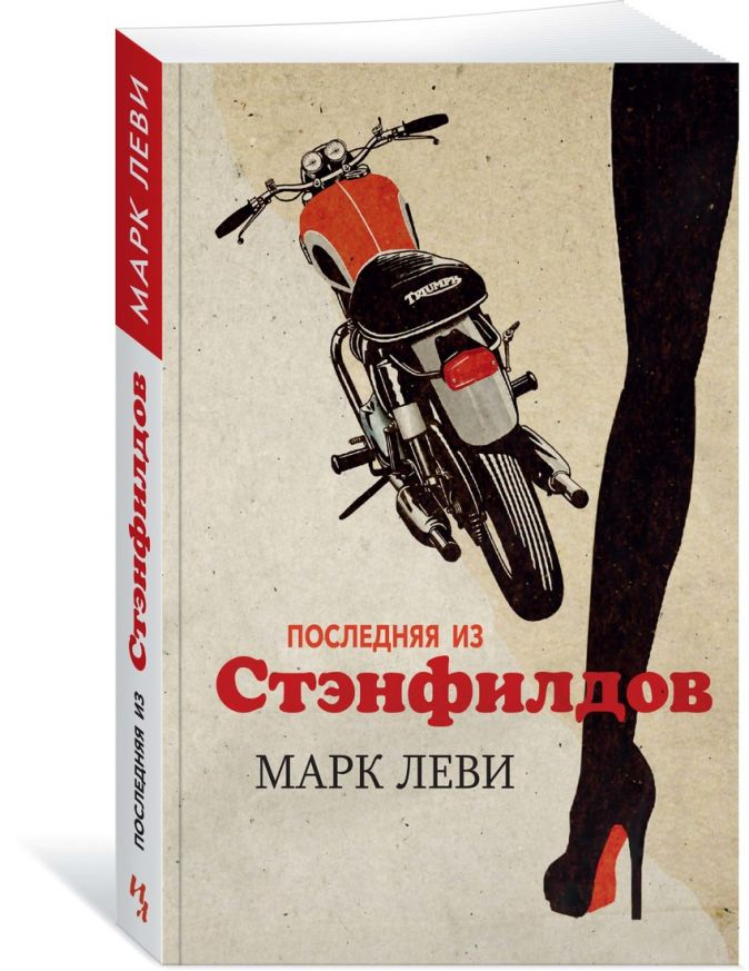 Леви М. - Последняя из Стэнфилдов (мягк.обл.) обложка книги