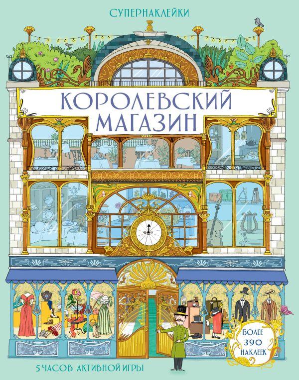 Лейси М. Королевский магазин