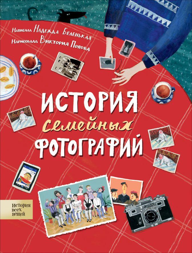 История семейных фотографий Беленькая Н.М.