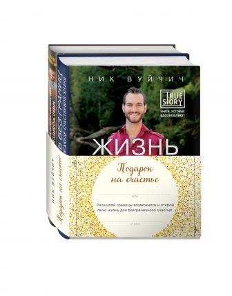 Вуйчич Ник - Подарок на счастье от Ника Вуйчича (новый комплект) обложка книги