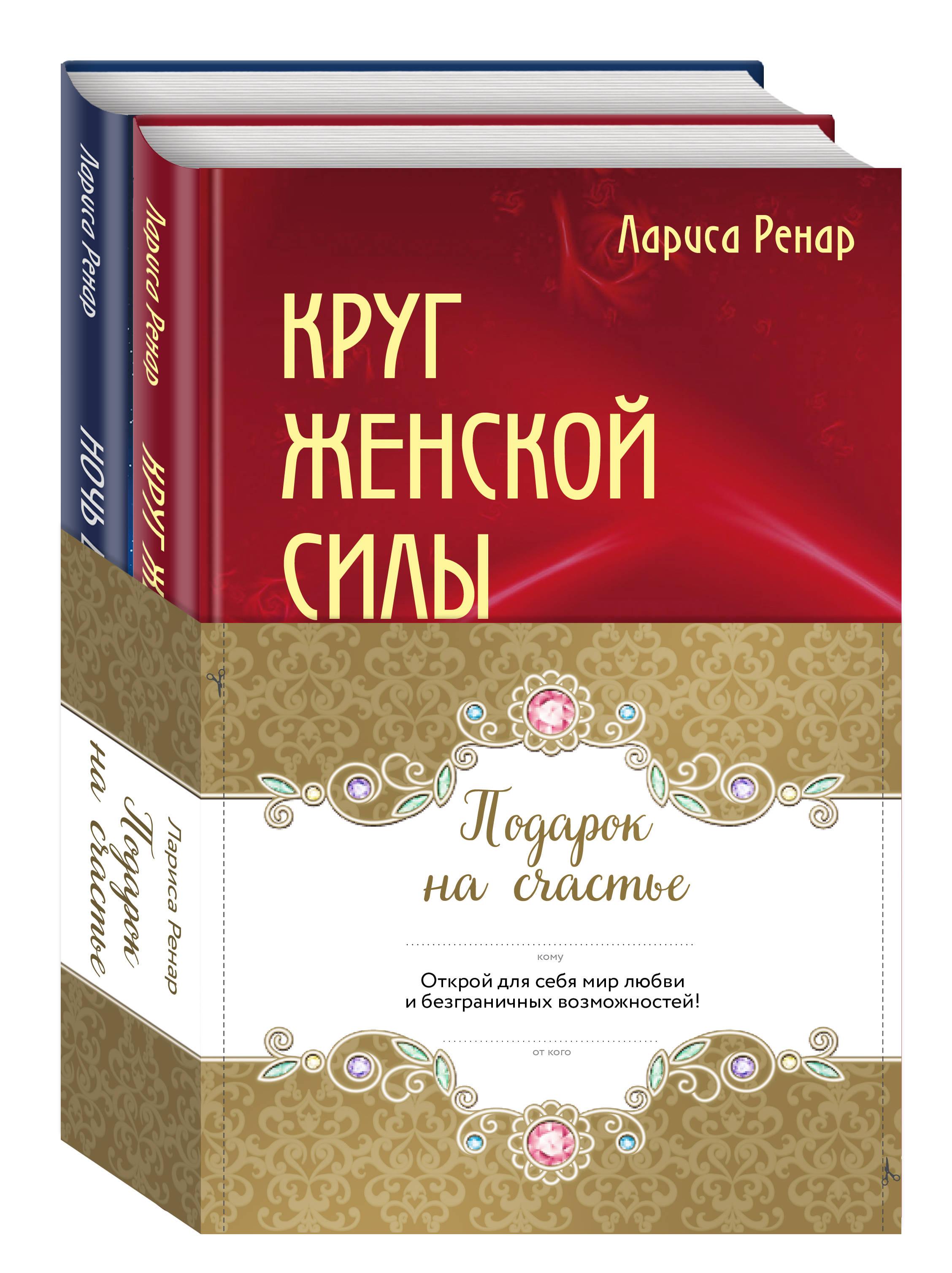 Ренар Лариса Подарок на счастье от Ларисы Ренар (комплект) цены онлайн
