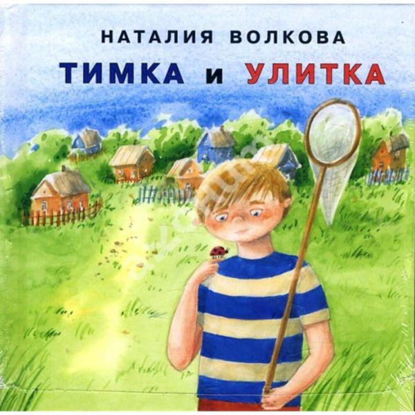 Фото - Волкова Н. Г. Тимка и улитка волкова н г тимка и улитка