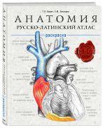 Анатомия: русско-латинский атлас-раскраска