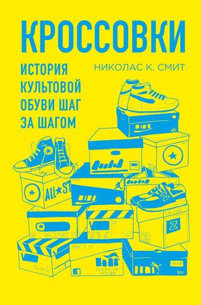 Кроссовки. История культовой обуви шаг за шагом - фото 1