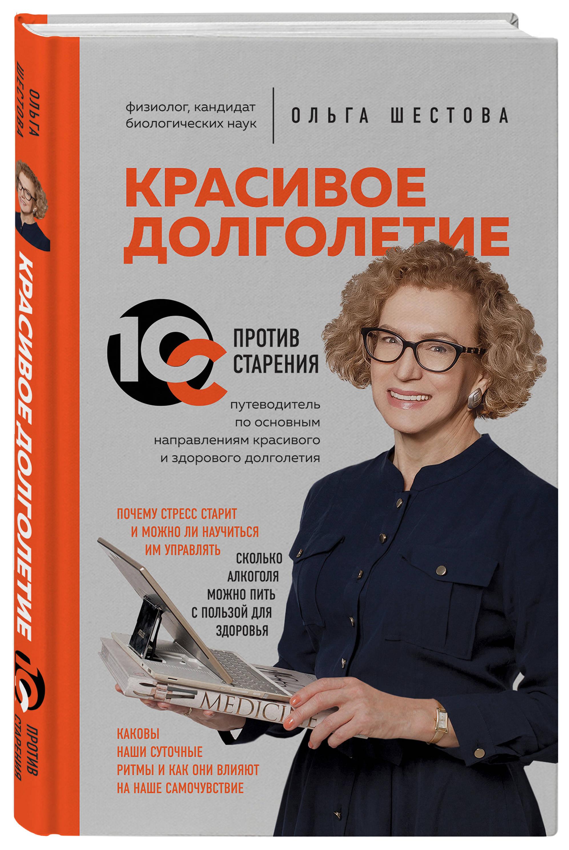 Красивое долголетие. 10С против старения ( Шестова Ольга Леонидовна  )