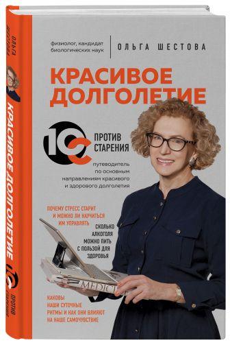 Ольга Шестова - Красивое долголетие. 10С против старения обложка книги