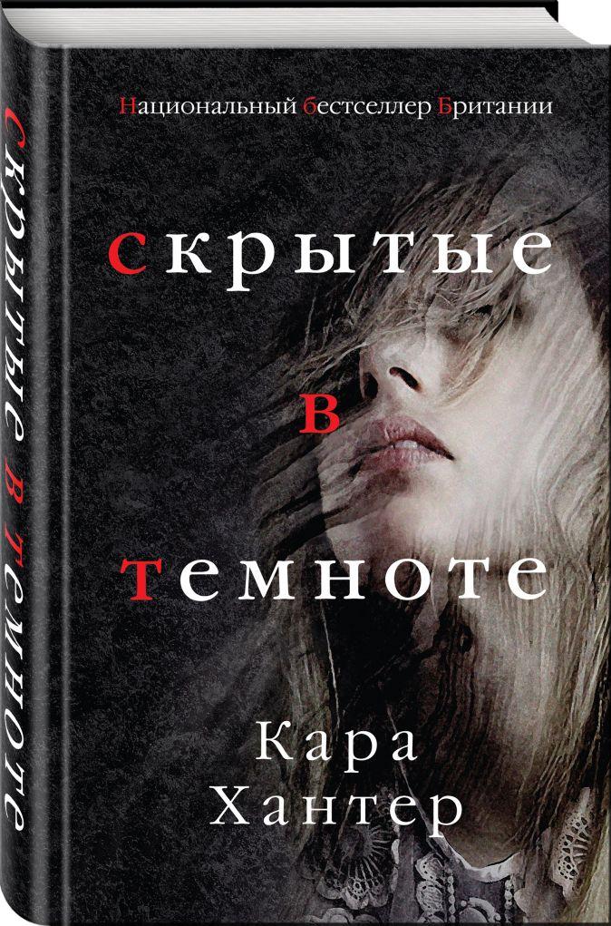 Кара Хантер - Скрытые в темноте обложка книги