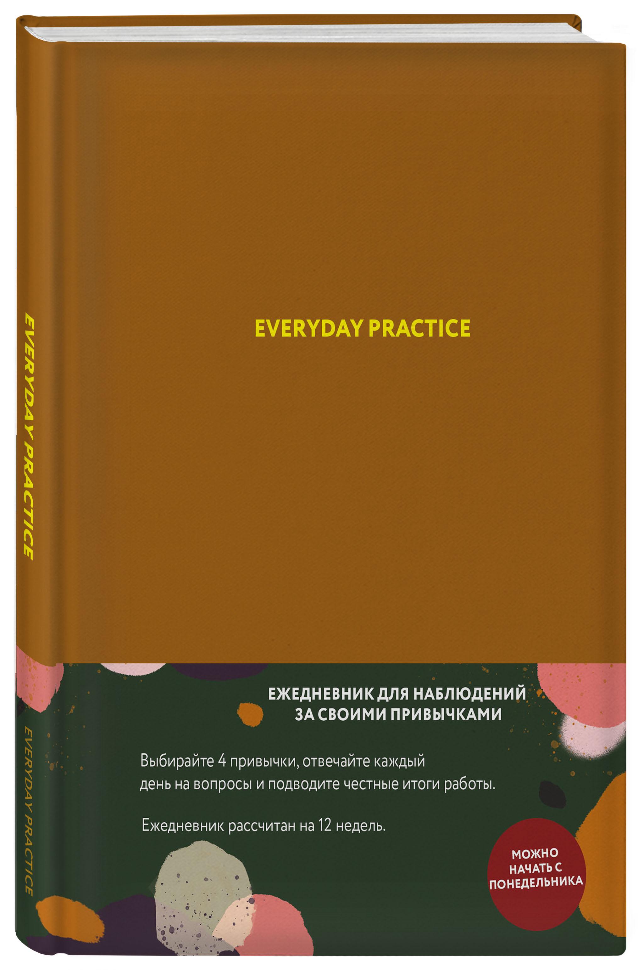 Веденеева Варя Everyday Practice (горчичная обложка)