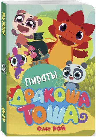 Олег Рой - Пираты обложка книги