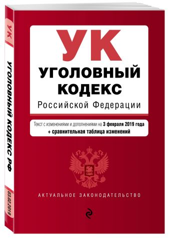 Уголовный кодекс Российской Федерации. Текст с изм. и доп. на 3 февраля 2019 г. (+ сравнительная таблица изменений)