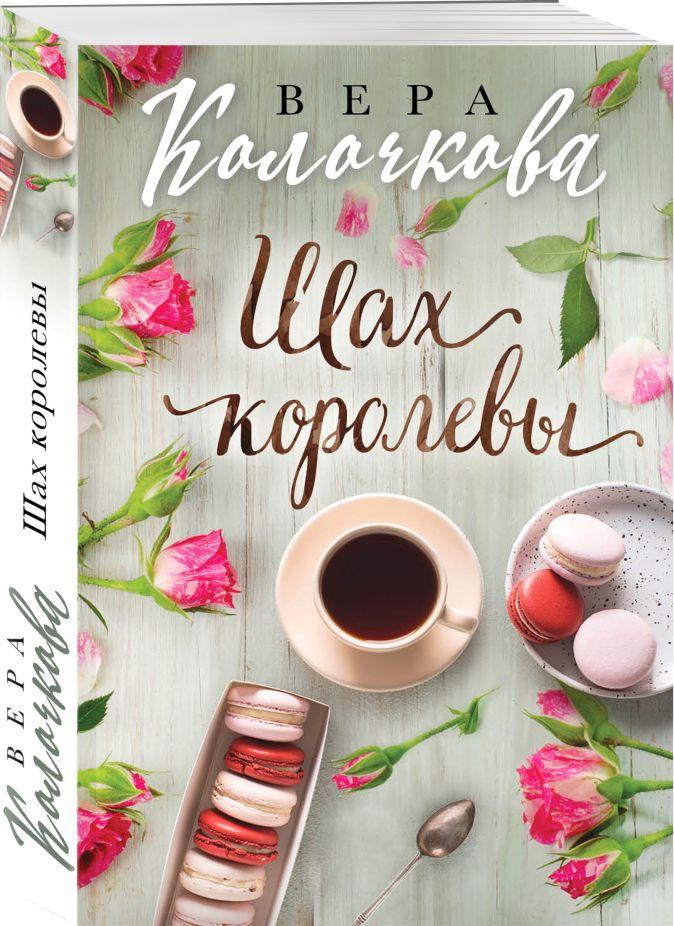 Шах королевы Вера Колочкова