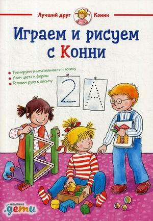 Играем и рисуем с Конни (обложка) ( Соренсен Х.,Вельте У.  )
