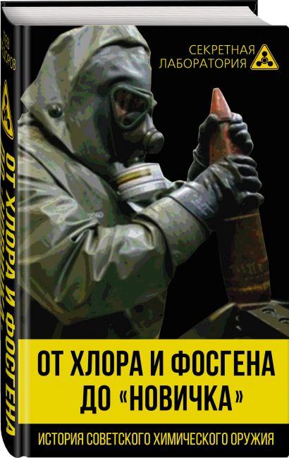 От хлора и фосгена до «Новичка». История советского химического оружия - фото 1