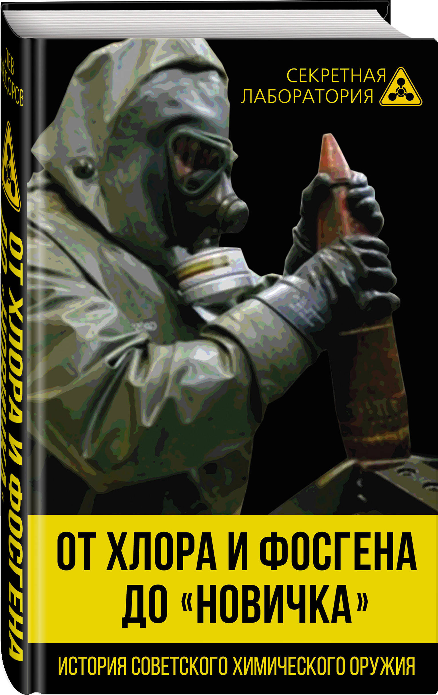 Лев Федоров От хлора и фосгена до «Новичка». История советского химического оружия