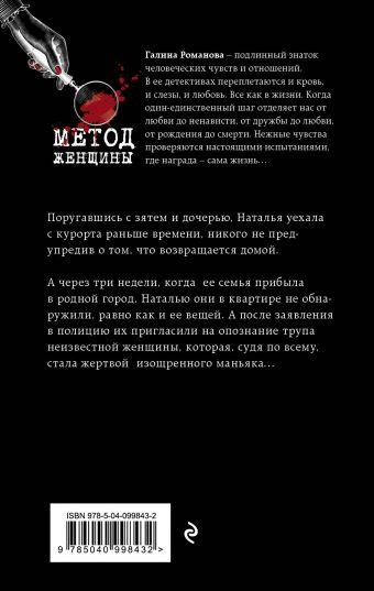 Вкус запретного плода Галина Романова