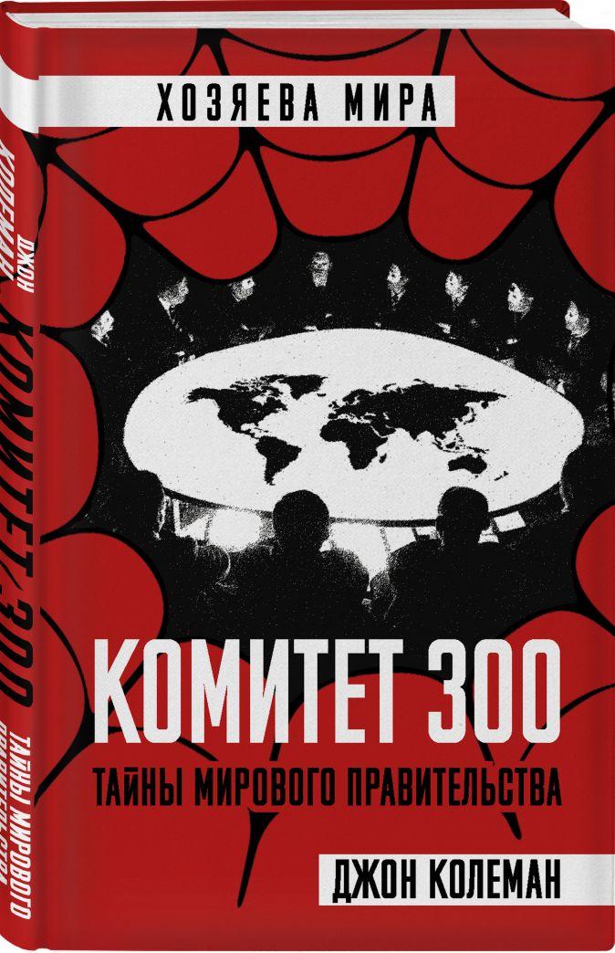 Джон Колеман - Комитет 300. Тайны мирового правительства обложка книги