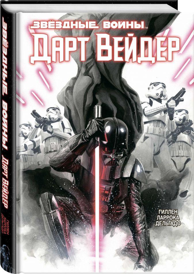 Звёздные Войны. Дарт Вейдер. Полное издание Кирон Гиллен