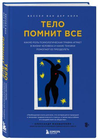 Бессел ван дер Колк - Тело помнит все: какую роль психологическая травма играет в жизни человека и какие техники помогают ее преодолеть обложка книги