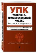 Уголовно-процессуальный кодекс Российской Федерации. Текст с изм. и доп. на 3 февраля 2019 г. (+ сравнительная таблица изменений)