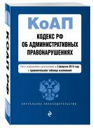 Кодекс Российской Федерации об административных правонарушениях. Текст с изм. и доп. на 3 февраля 2019 г. (+ сравнительная таблица изменений)