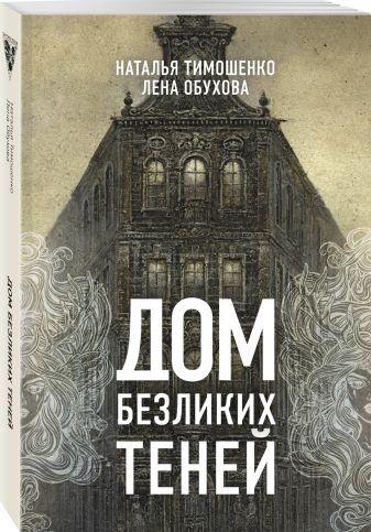Наталья Тимошенко, Лена Обухова - Дом безликих теней обложка книги
