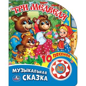 Три медведя (1 кнопка с 10 пеcенками). Формат: 160х200 мм. Объем: 10 карт. стр. в кор.24шт
