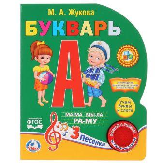 Букварь М.А.Жуковой (1 кнопка с 3 песенками). Формат: 150х185 мм. Объем: 10 стр. в кор.24шт