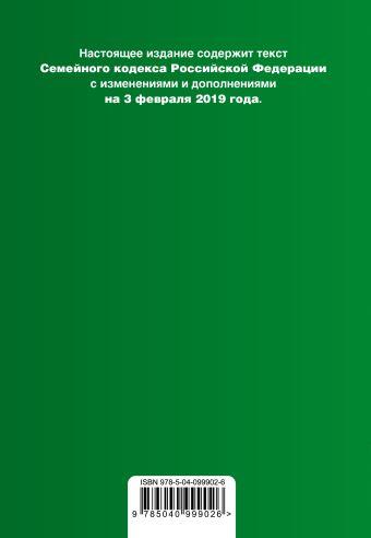 Семейный кодекс Российской Федерации. Текст с изм. и доп. на 3 февраля 2019 г. (+ сравнительная таблица изменений)