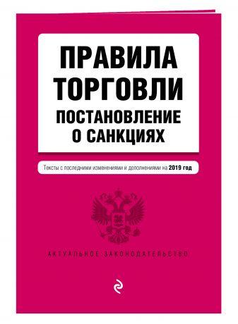 Правила торговли. Постановление о санкциях. Тексты с последними изм. на 2019 г.