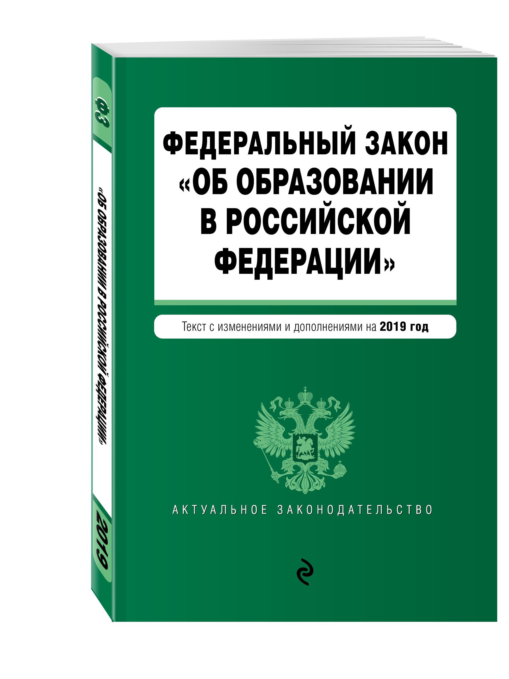 Федеральный закон Об образовании в Российской Федерации. Текст с изм. доп. на 2019 г.