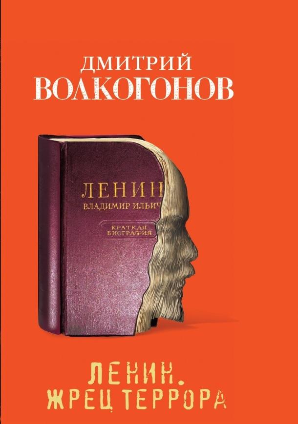 Волкогонов Д.А. - Ленин. Жрец террора обложка книги