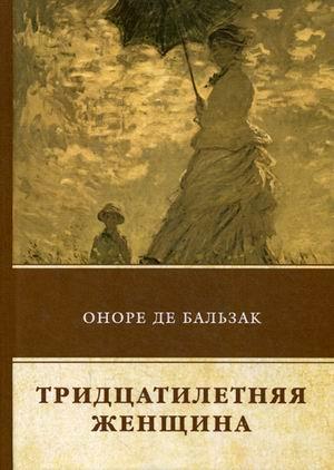 Оноре де Бальзак - Тридцатилетняя женщина обложка книги