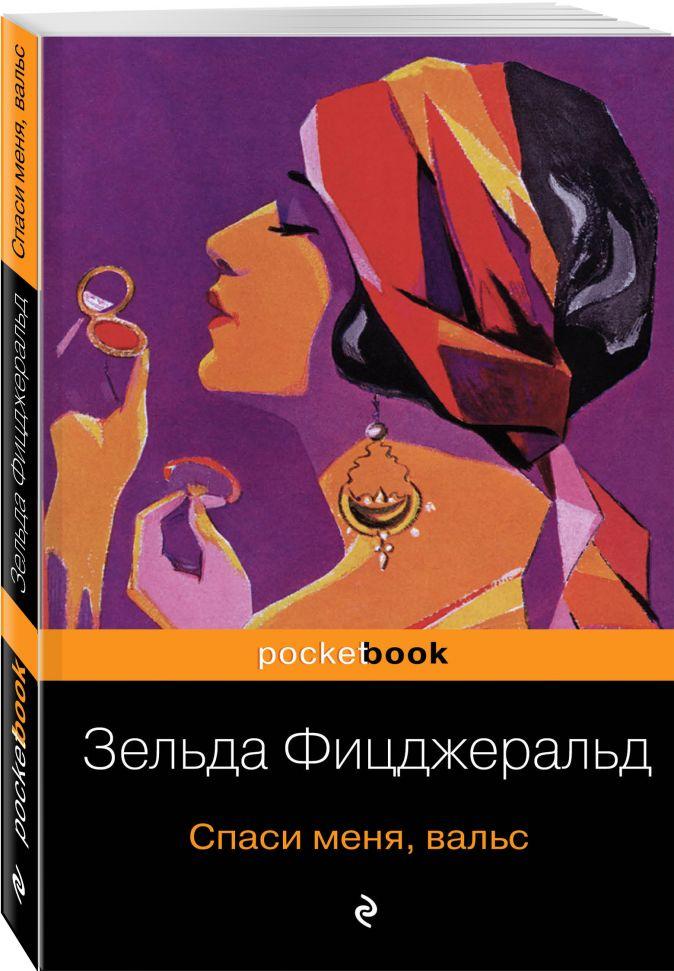 Зельда Фицджеральд - Спаси меня, вальс обложка книги