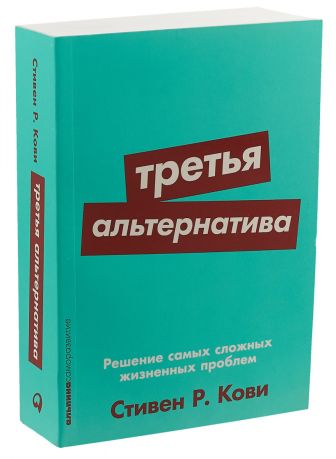 Кови С. - Третья альтернатива: Решение самых сложных жизненных проблем  (Покет серия) обложка книги