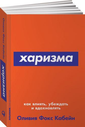 Фокс Кабейн О. - Харизма: Как влиять, убеждать и вдохновлять (Покет серия) обложка книги