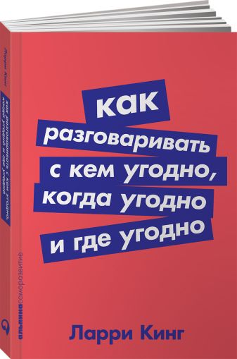 Кинг Л. - Как разговаривать с кем угодно, когда угодно и где угодно (Покет серия) обложка книги